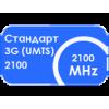 Репитеры WCDMA 2100 (3G)