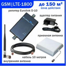 Ретранслятор Eurolink D-10 (комплект)