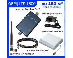 Ретранслятор Eurolink D-10 (комплект), усилители сигнала сотовой (мобильной) связи, ретрансляторы, репитеры, усиление, gsm, 3g, антенны, купить, Украина