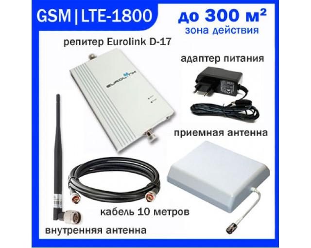 Комплект репитера Eurolink D-17, усилители сигнала сотовой (мобильной) связи, ретрансляторы, репитеры, усиление, gsm, 4g, антенны, купить, Украина