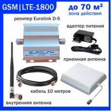 Ретранслятор Eurolink D-5 (комплект)