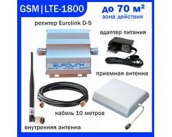 Ретранслятор Eurolink D-5 (комплект), усилители сигнала сотовой (мобильной) связи, ретрансляторы, репитеры, усиление, gsm, 3g, антенны, купить, Украина