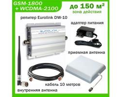 Репитер Eurolink DW-10 (комплект), усилители сигнала сотовой (мобильной) связи, ретрансляторы, репитеры, усиление, gsm, 3g, антенны, купить, Украина