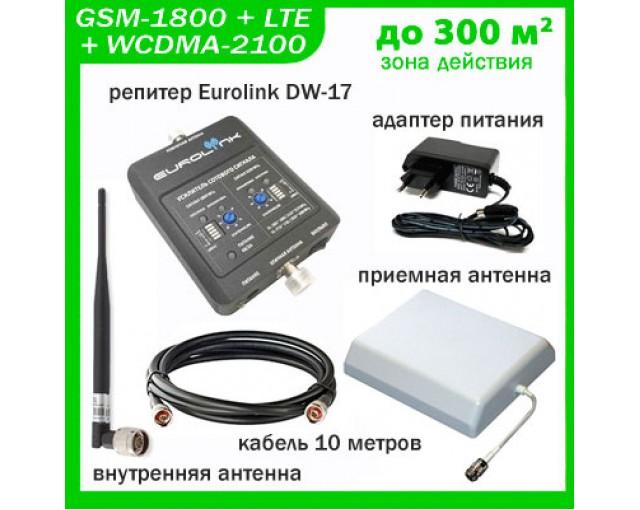 Комплект репитер Eurolink DW-17, усилители сигнала сотовой (мобильной) связи, ретрансляторы, репитеры, усиление, gsm, 3g, антенны, купить, Украина