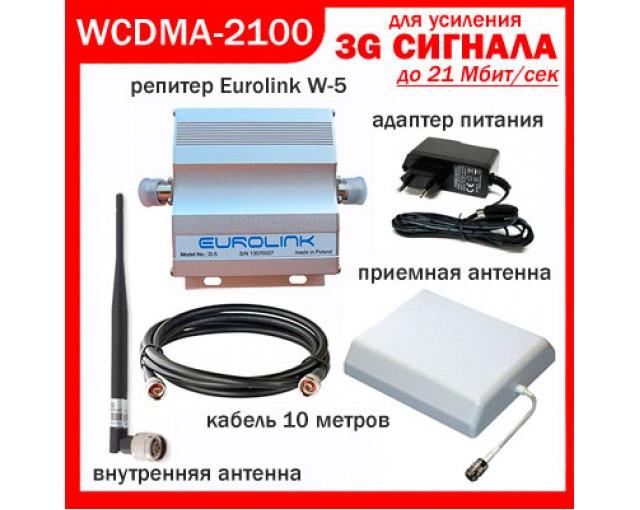 Ретранслятор Eurolink W-5 (комплект), усилители сигнала сотовой (мобильной) связи, ретрансляторы, репитеры, усиление, gsm, 3g, антенны, купить, Украина